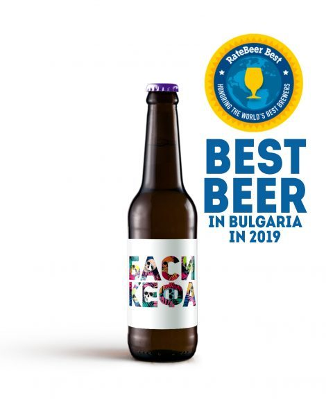 Best Brewery and Best Beer 2019