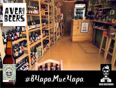 Любимо място най-чаровните Averi Beers