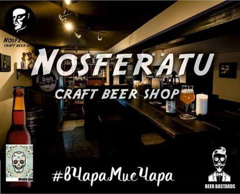 Опасно място всички бирени вампири смучат в Nosferatu Craft Beer Shop
