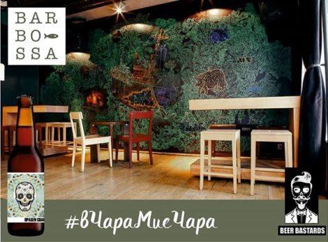 Opasen Char IPA в по-добрия бар Barbossa